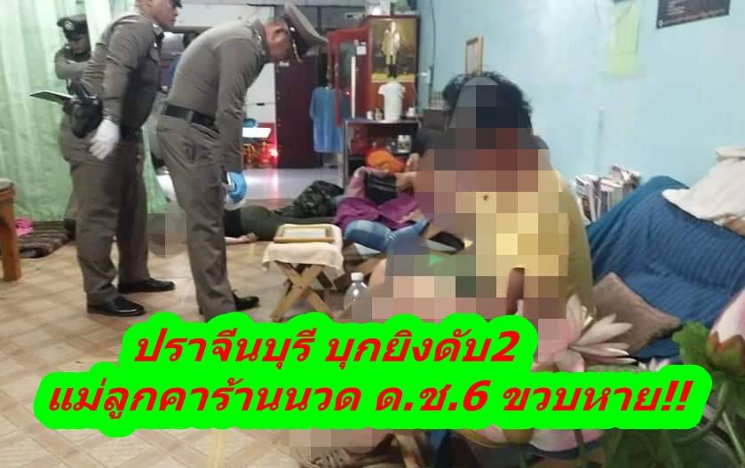 ปราจีนบุรี บุกยิงดับ2 แม่ลูกคาร้านนวด ด.ช.6 ขวบหาย !!