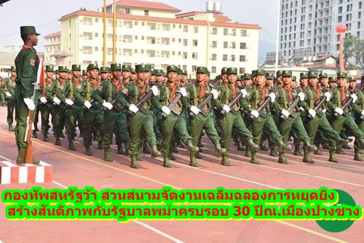 กองทัพสหรัฐว้า สวนสนามจัดงานเฉลิมฉลองการหยุดยิง สร้างสันติภาพกับรัฐบาลพม่าครบรอบ 30 ปี ณ.เมืองปางซาง