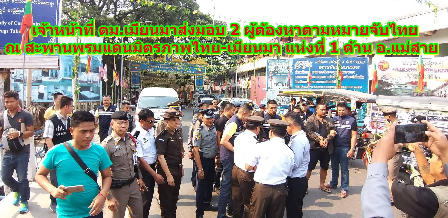 เจ้าหน้าที่เมียนมา ส่งมอบ 2 ผู้ต้องหาตามหมายจับไทย ณ สะพานพรมแดนมิตรภาพไทย-เมียนมา แห่งที่ 1 ด้าน อ.แม่สาย