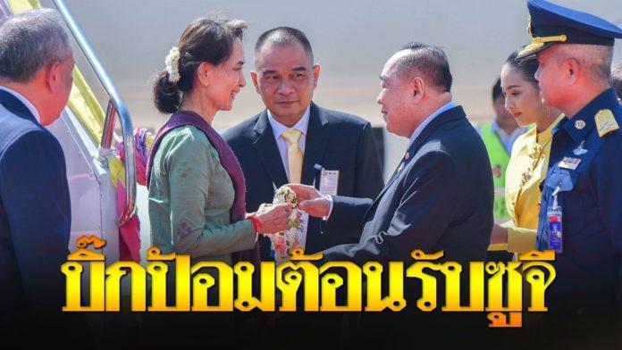 อองซานซูจี ถึงไทยแล้ว! ร่วมประชุมสุดยอดอาเซียน บิ๊กป้อมรอต้อนรับ