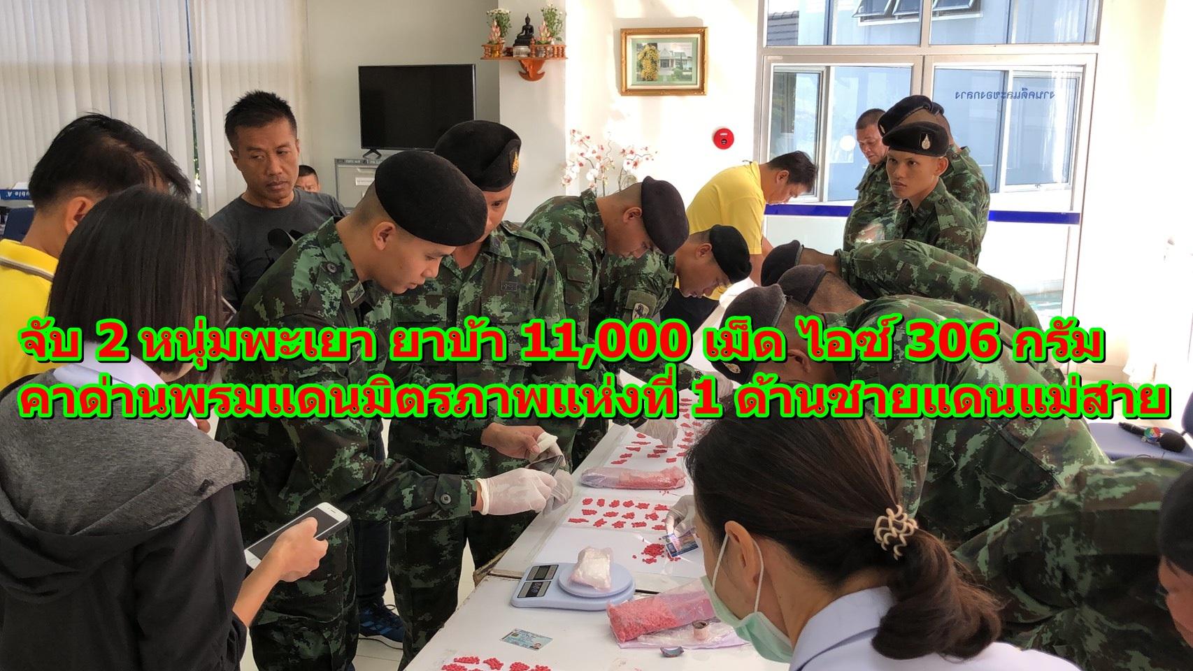 จับ 2 หนุ่มพะเยา ยาบ้า 11,000 เม็ด ไอซ์ 306 กรัม คาด่านพรมแดนมิตรภาพแห่งที่ 1 ด้านชายแดนแม่สาย