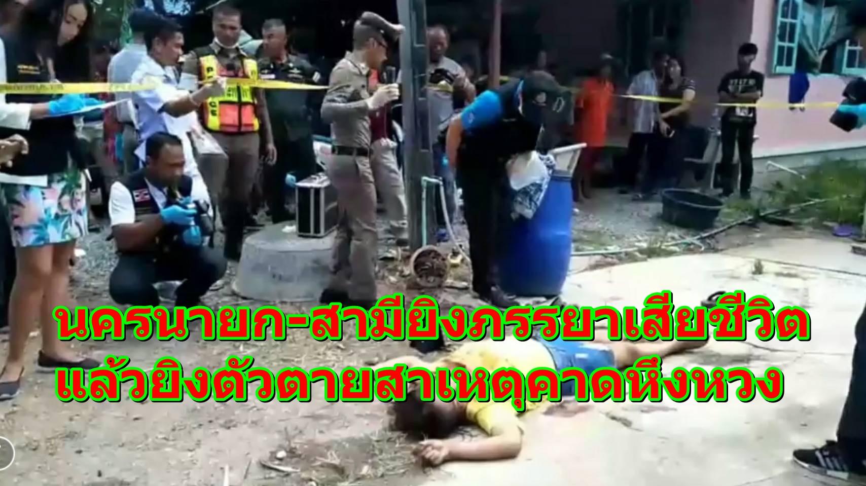นครนายก-สามียิงภรรยาเสียชีวิต แล้วยิงตัวตายสาเหตุคาดหึงหวง