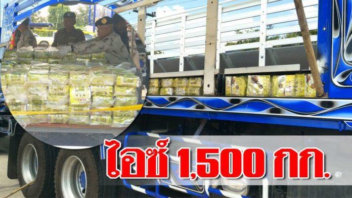 จับยาไอซ์ล็อตมโหฬาร 1,500 กิโล คาด่าน พบทำช่องลับซุกพื้นรถบรรทุก!