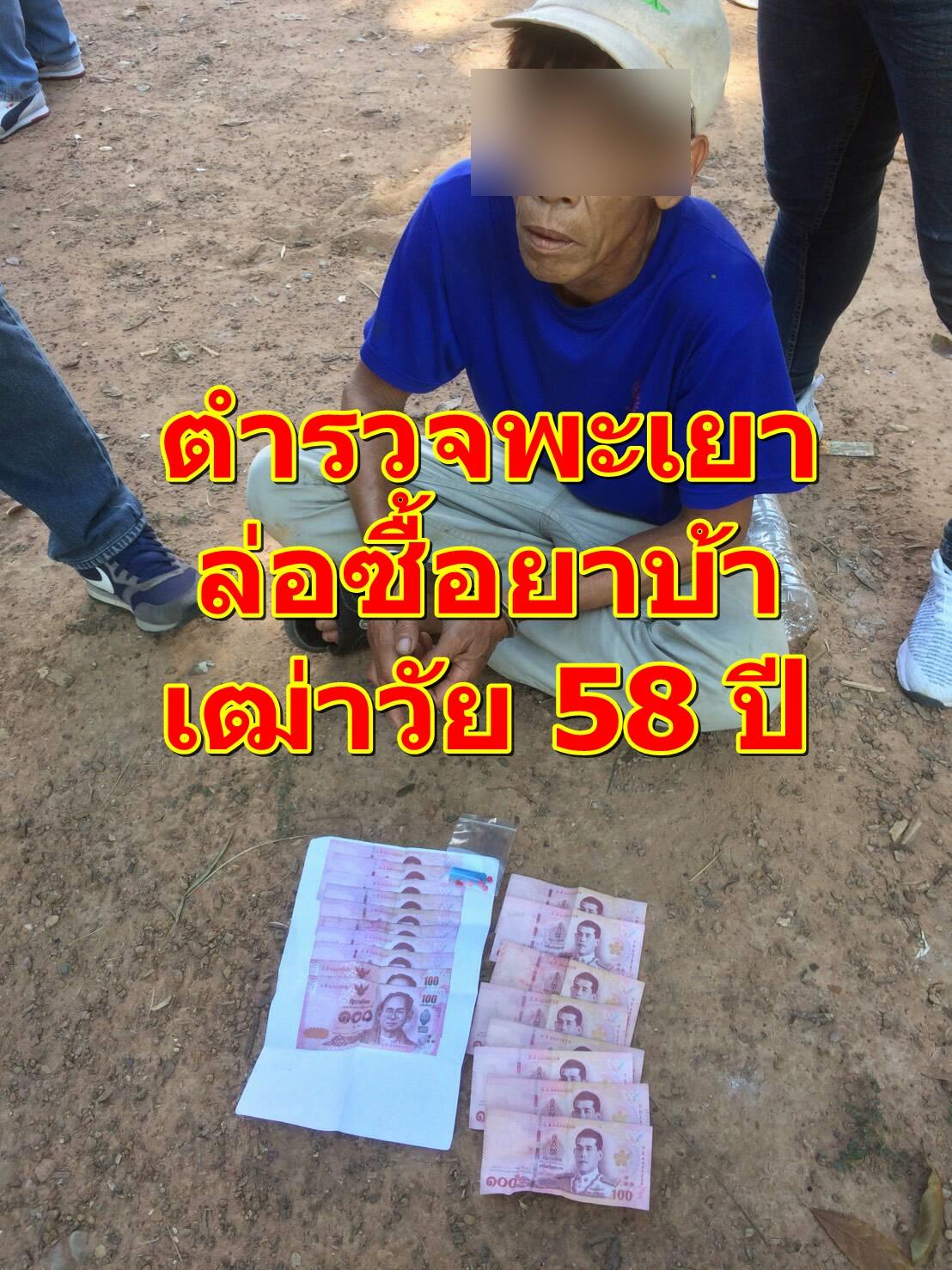 ตำรวจพะเยา ล่อซื้อยาบ้า เฒ่าวัย 58 ปี