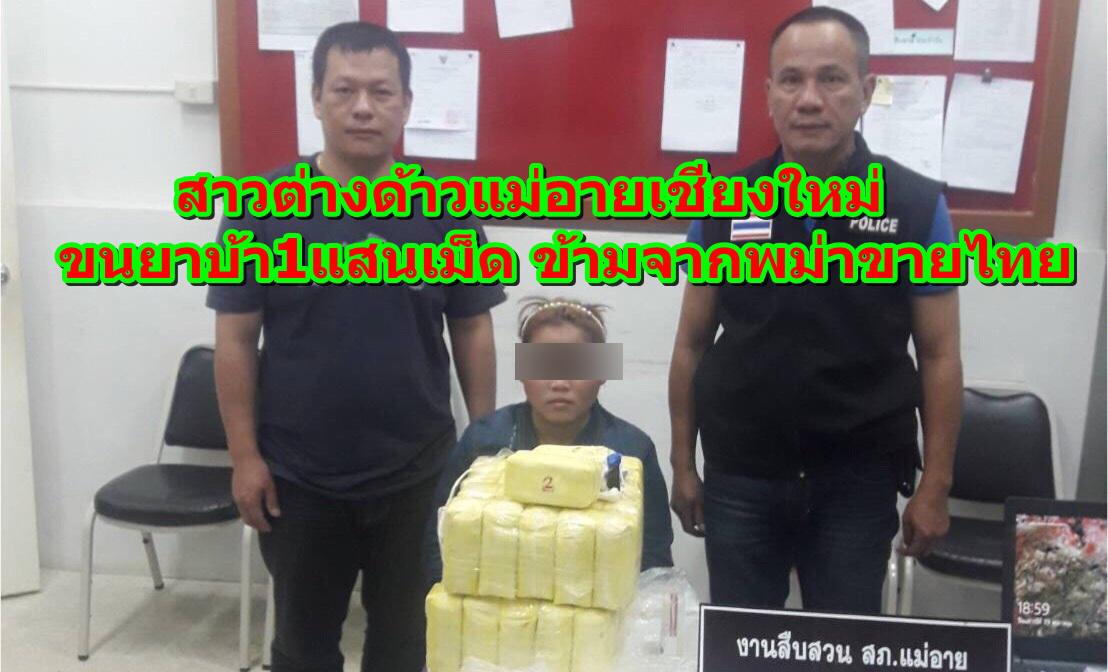 (คลิป) สาวต่างด้าวแม่อายเชียงใหม่ ขนยาบ้า1แสนเม็ด ข้ามจากพม่าขายไทย