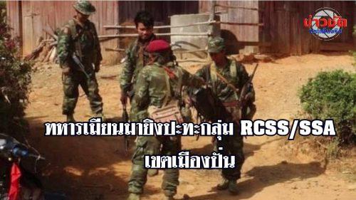 ทหารเมียนมา ยิงปะทะกลุ่ม RCSS/SSA ในเขตเมืองปั่น