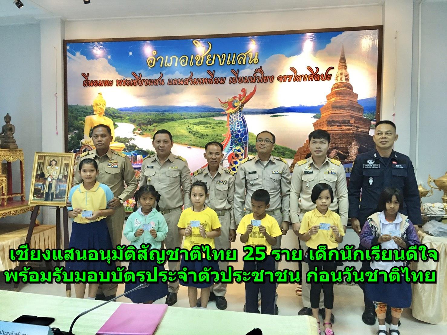 เชียงแสนอนุมัติสัญชาติไทย 25 ราย เด็กนักเรียนดีใจ พร้อมรับมอบบัตรประจำตัวประชาชน ก่อนวันชาติไทย