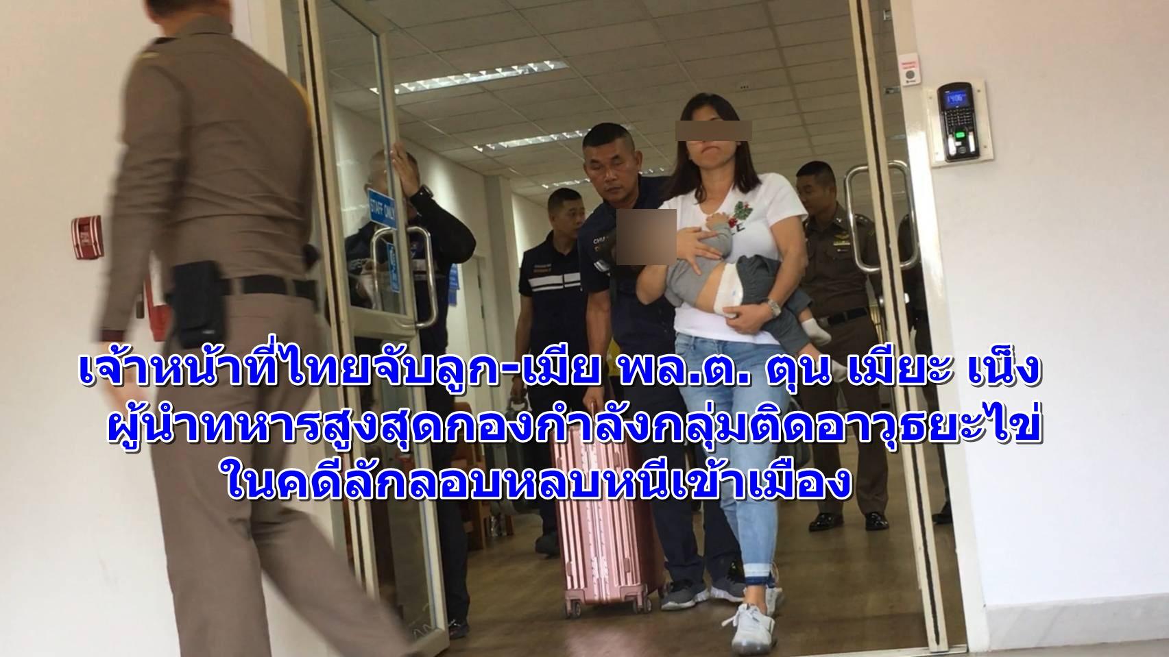เจ้าหน้าที่ไทยจับลูก-เมีย พล.ต. ตุน เมียะ เน็ง ผู้นำทหารสูงสุดกองกำลังกลุ่มติดอาวุธยะไข่ ในคดีลักลอบหลบหนีเข้าเมือง