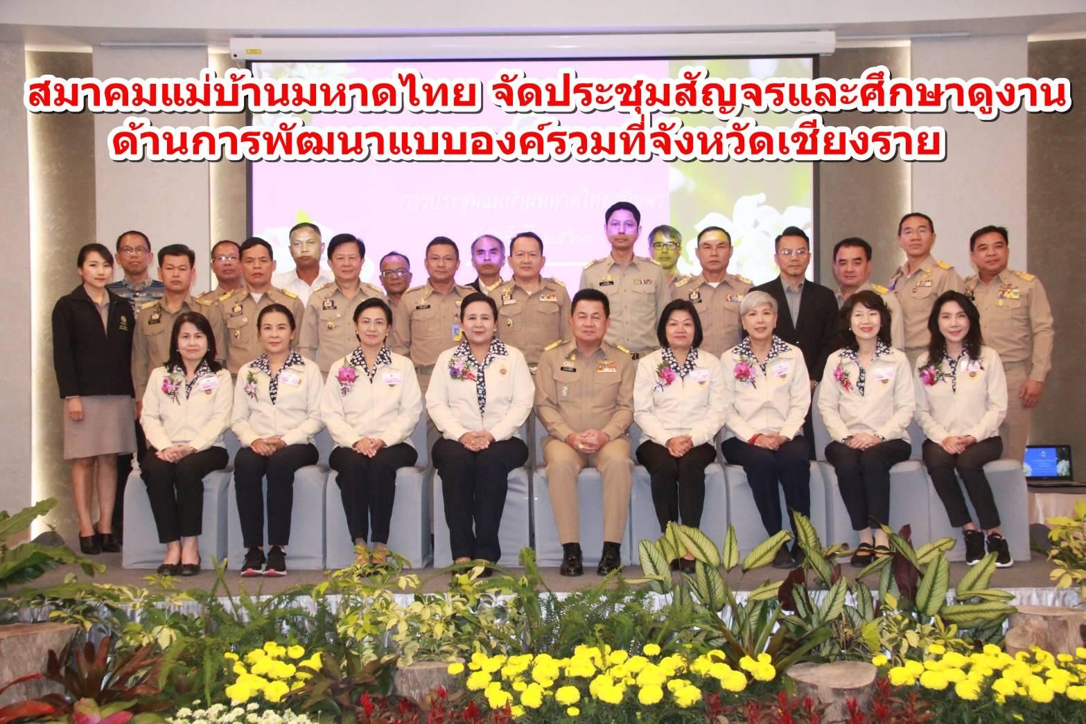 สมาคมแม่บ้านมหาดไทย จัดประชุมสัญจรและศึกษาดูงาน ด้านการพัฒนาแบบองค์รวมที่จังหวัดเชียงราย