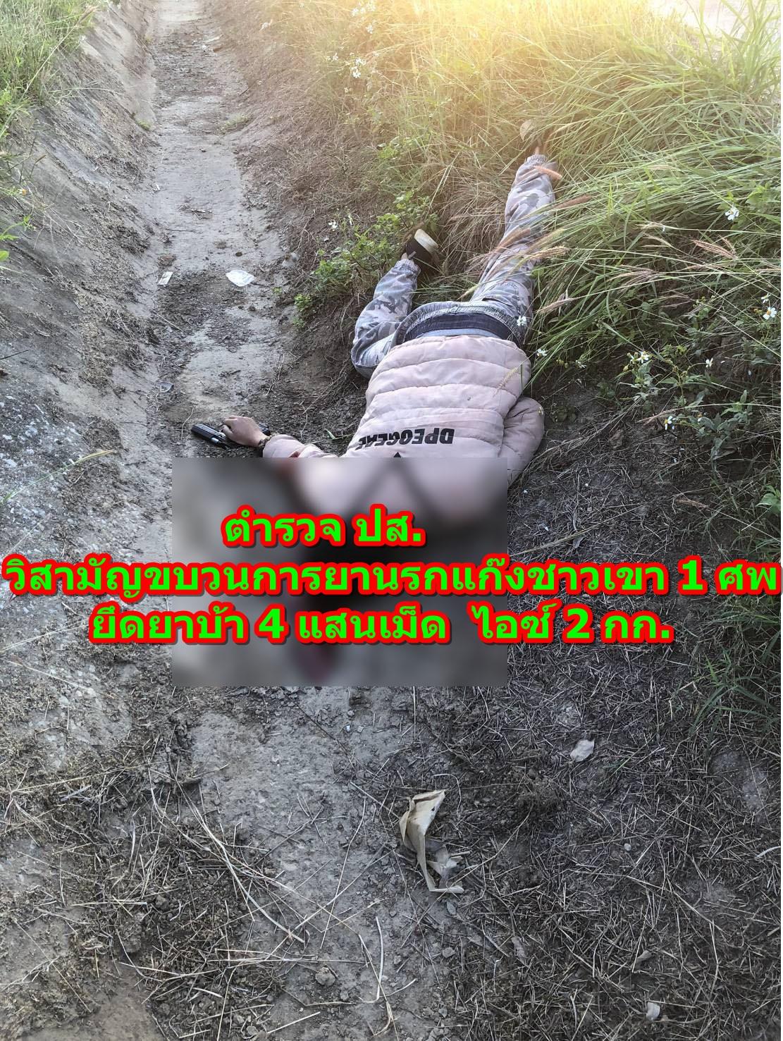 ตำรวจ ปส.วิสามัญขบวนการค้ายานรกแก๊งชาวเขา 1 ศพ ยึดยาบ้า 4 แสนเม็ด ไอซ์ 2 กก.