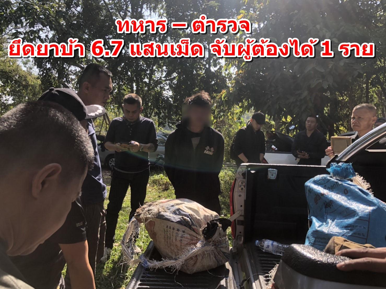 ทหาร – ตำรวจ ยึดยาบ้า 6.7 แสนเม็ด จับผู้ต้องได้ 1 ราย ด้าน อ.แม่ฟ้าหลวง