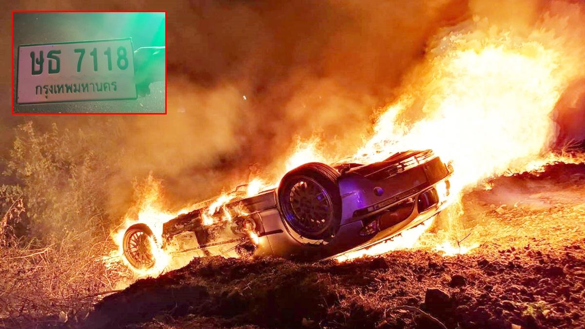 เก๋งบีเอ็มชนคว่ำไฟลุกท่วม! ยังไม่ทราบเพศโดนย่างสดไหม้เกรียมสยองคาซากรถหรู