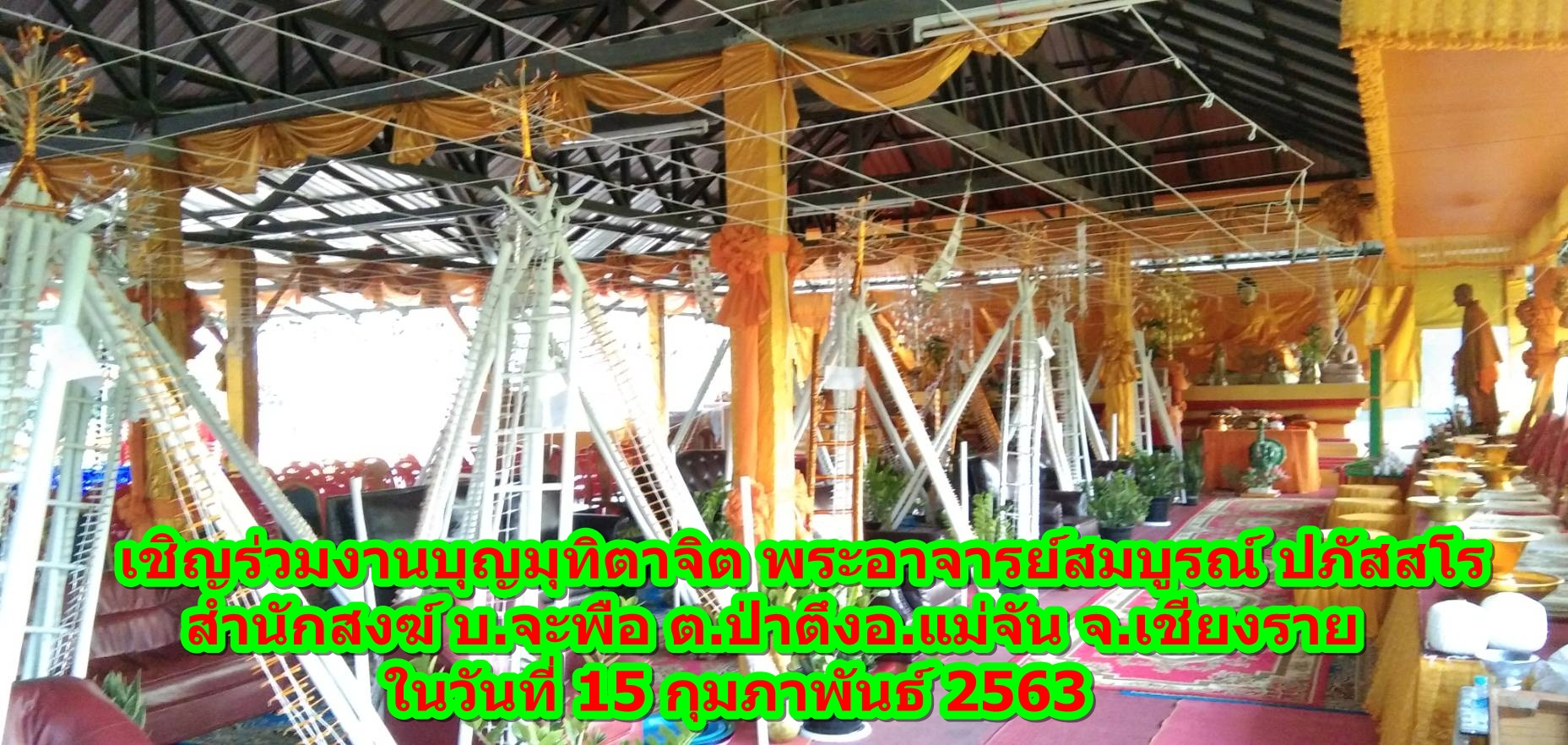 เชิญร่วมงานบุญมุทิตาจิต พระอาจารย์สมบูรณ์ ปภัสสโร สำนักสงฆ์ บ.จะพือ ต.ป่าตึง อ.แม่จัน จ.เชียงราย ในวันที่ 15 กุมภาพันธ์ 2563