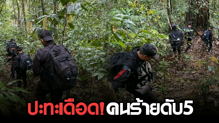 ทหารบุกเทือกเขาตะเว พบคนร้ายซ่อนตัว ปะทะกันดุเดือด คนร้าย5ดับแล้ว