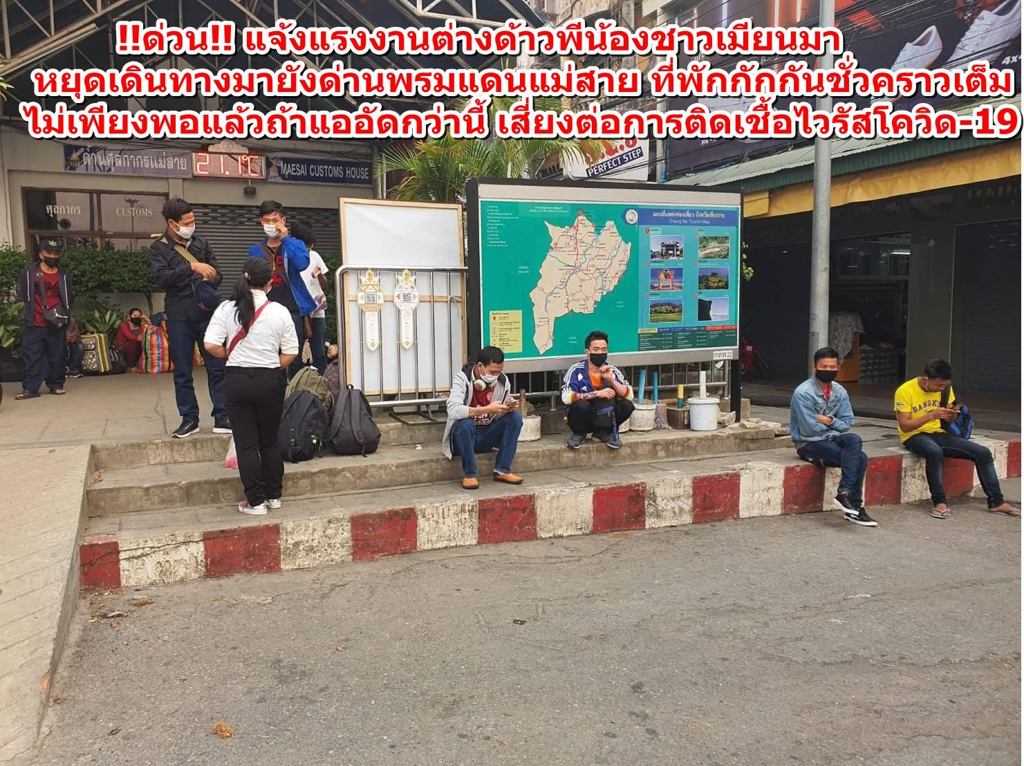 !!ด่วน!! แจ้งแรงงานต่างด้าวพีน้องชาวเมียนมา หยุดเดินทางมายังด่านพรมแดนแม่สาย ที่พักกักกันชั่วคราวเต็ม ไม่เพียงพอแล้วถ้าแออัดกว่านี้ เสี่ยงต่อการติดเชื้อไวรัสโควิด-19
