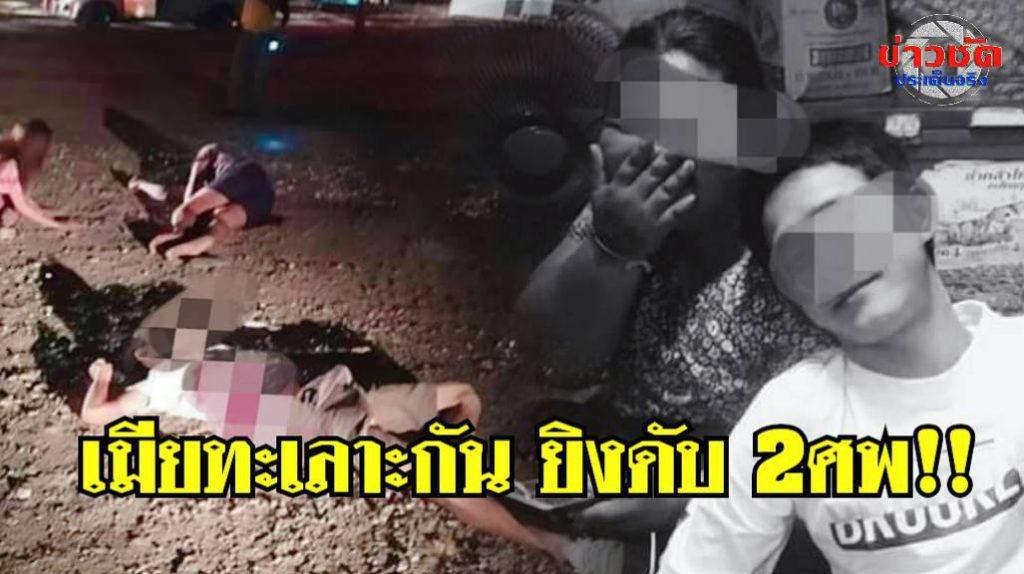 นครสวรรค์ เมียทะเลาะกัน ยิงดับ 2 ศพ!!