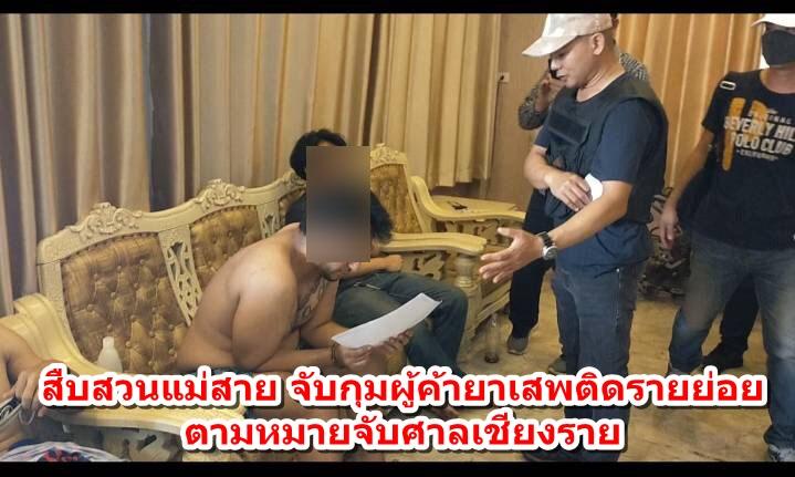สืบสวนแม่สาย จับกุมผู้ค้ายาเสพติดรายย่อย ตามหมายจับศาลเชียงราย