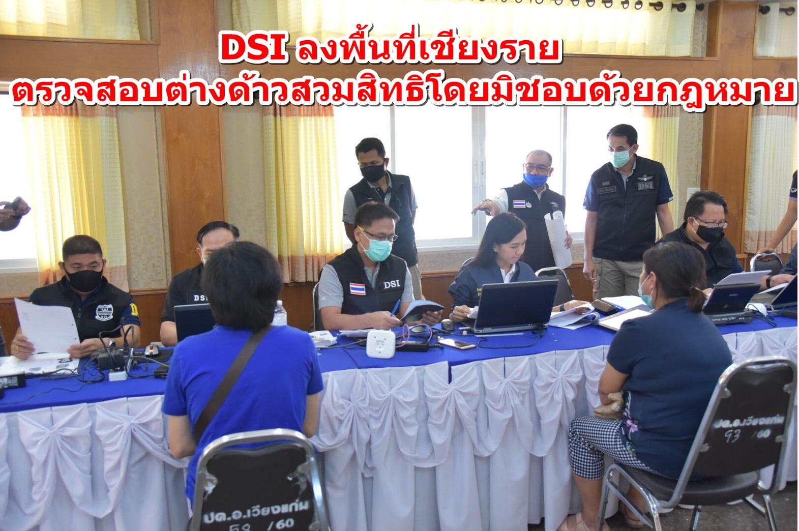 DSI ลงพื้นที่เชียงราย ตรวจสอบต่างด้าวสวมสิทธิโดยมิชอบด้วยกฎหมาย
