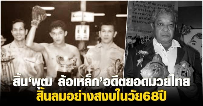 """สิ้น""""พุฒ ล้อเหล็ก""""อดีตยอดมวยไทย สิ้นลมอย่างสงบในวัย68ปี"""