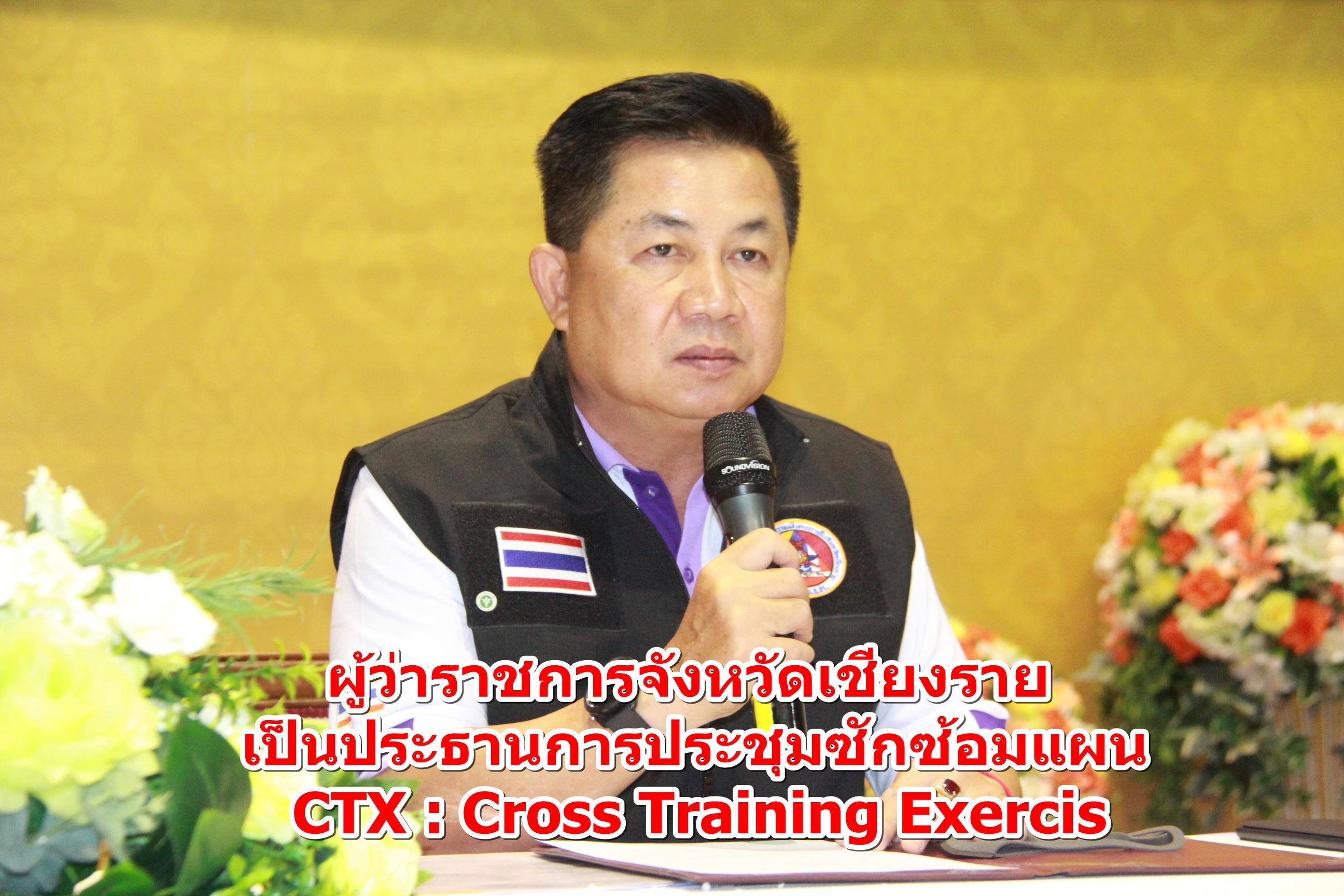 ผู้ว่าราชการจังหวัดเชียงราย เป็นประธานการประชุมซักซ้อมแผน CTX : Cross Training Exercise