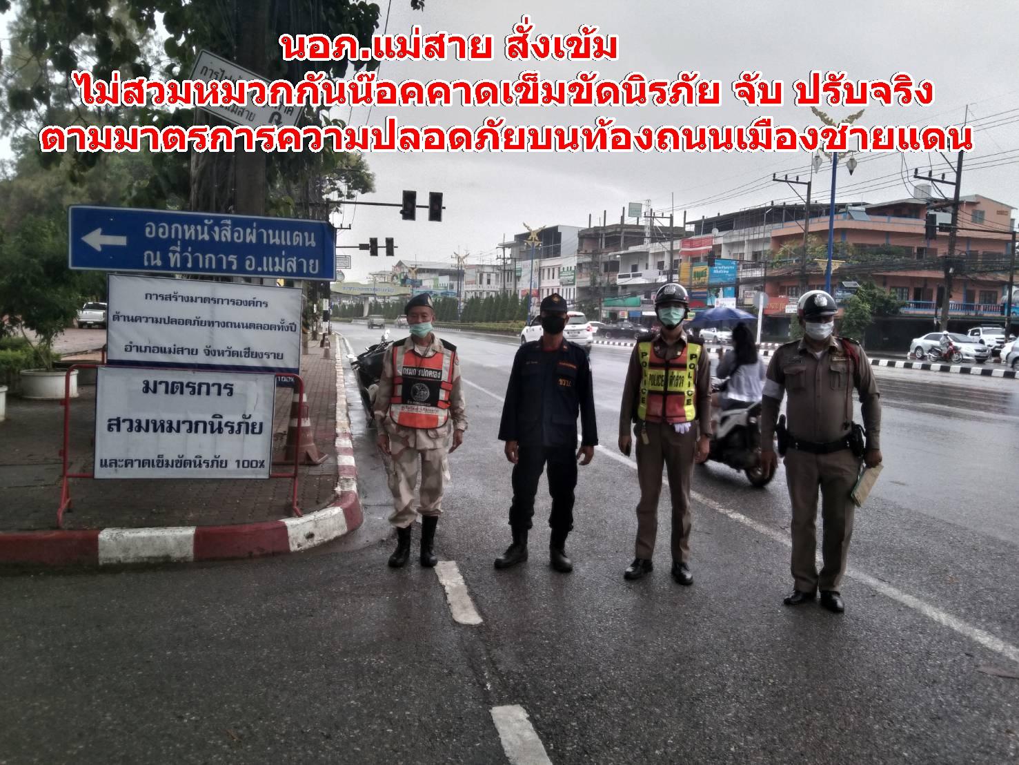 นอภ.แม่สาย สั่งเข้ม ไม่สวมหมวกกันน๊อค คาดเข็มขัดนิรภัย จับ ปรับจริง ตามมาตรการความปลอดภัยบนท้องถนนเมืองชายแดน