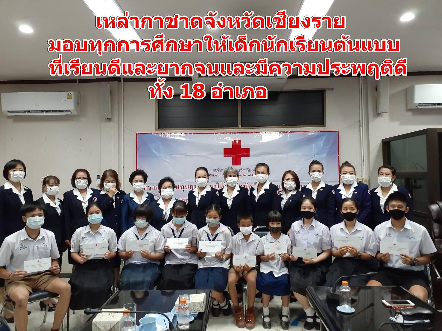 นายกเหล่ากาชาด จ.เชียงราย มอบทุนการศึกษาให้แก่เด็กนักเรียนต้นแบบ ประจำปี 2563 (ชมคลิป)