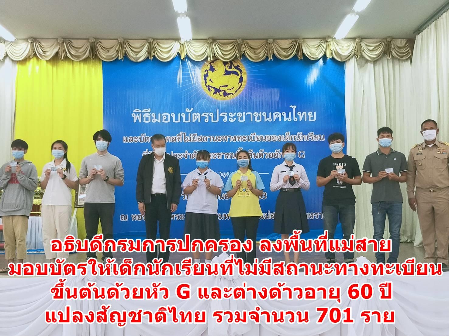 (คลิป)อธิบดีกรมการปกครอง ลงพื้นที่แม่สาย มอบบัตรให้เด็กนักเรียนที่ไม่มีสถานะทางทะเบียน ขึ้นต้นด้วยหัว G และต่างด้าวอายุ 60 ปี แปลงสัญชาติไทย รวมจำนวน 701 ราย