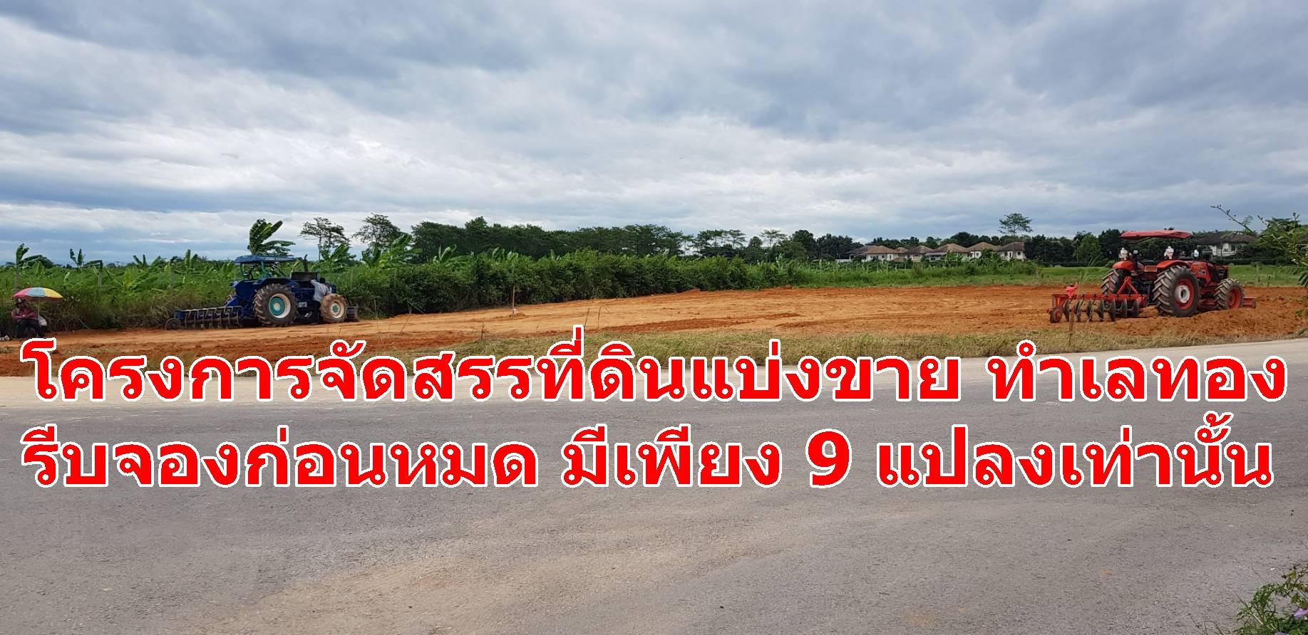 เชียงรายโครงการจัดสรรที่ดินแบ่งขาย ทำเลทอง รีบจองก่อนหมด มีเพียง 9 แปลงเท่านั้น