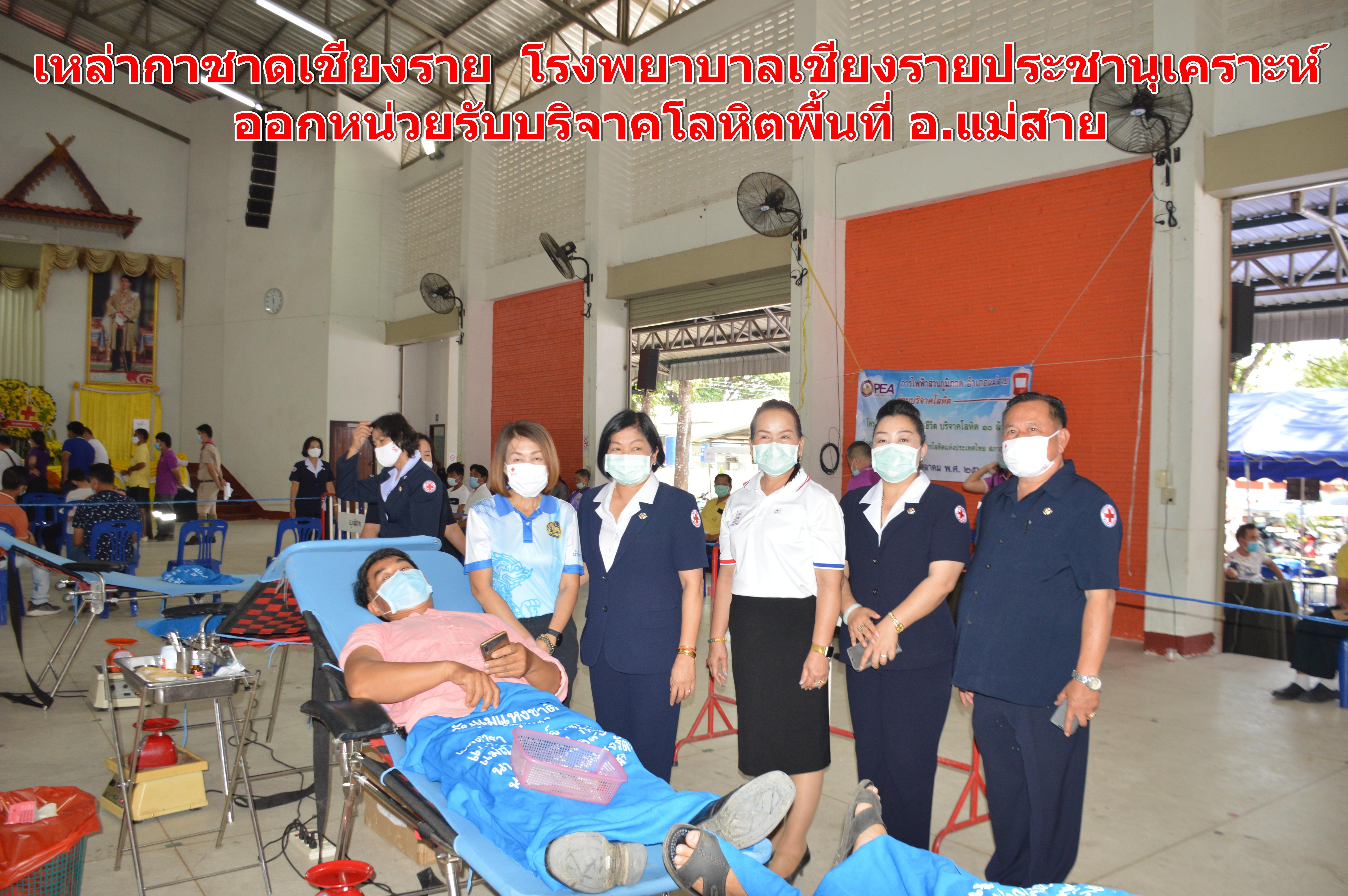 (คลิป) เหล่ากาชาดเชียงราย โรงพยาบาลเชียงรายประชานุเคราะห์ ออกหน่วยรับบริจาคโลหิตพื้นที่ อ.แม่สาย