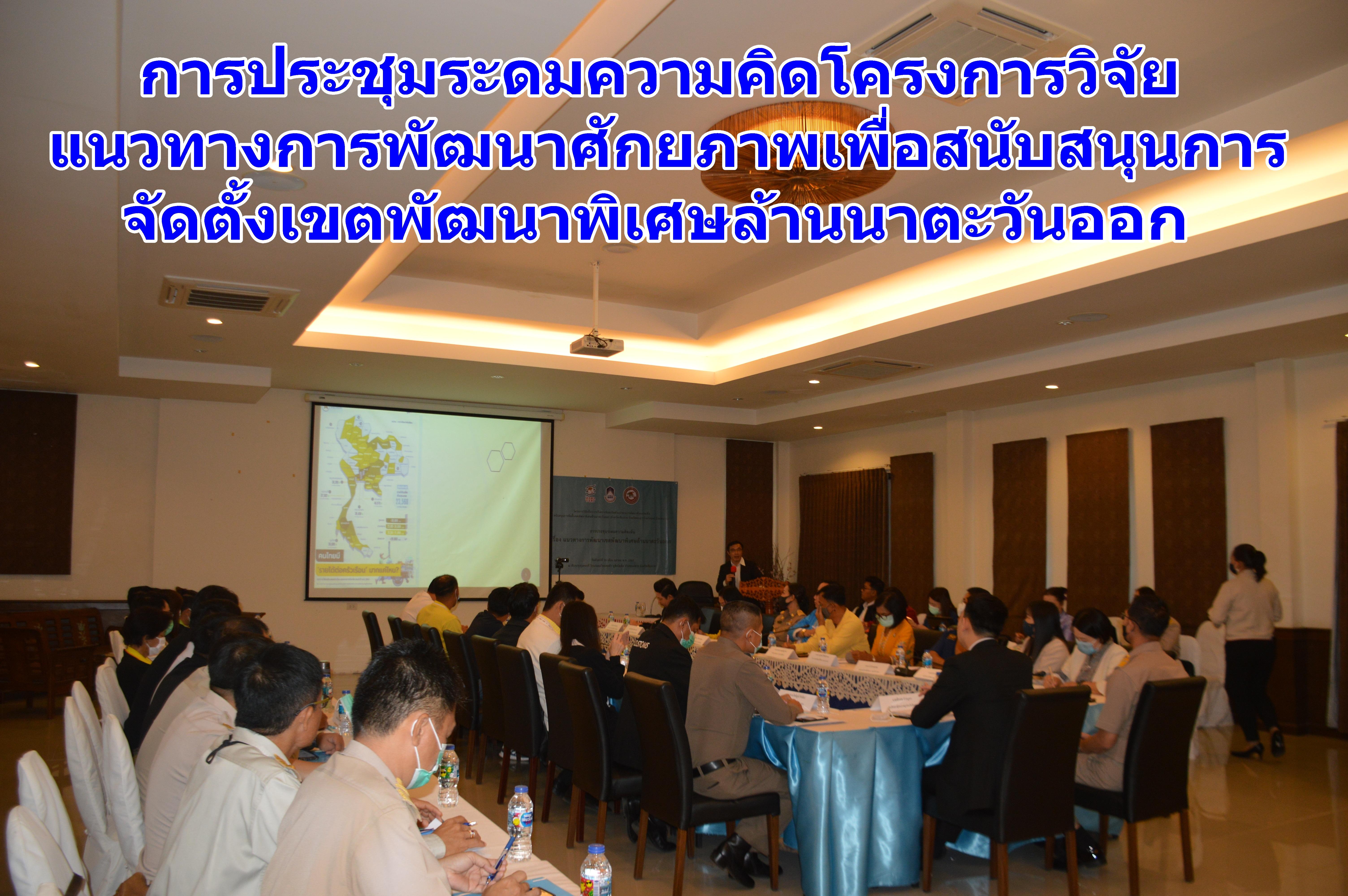 (คลิป) การประชุมระดมความคิด โครงการวิจัยแนวทางการพัฒนาศักยภาพ เพื่อสนับสนุนการจัดตั้งเขตพัฒนาพิเศษล้านนาตะวันออก