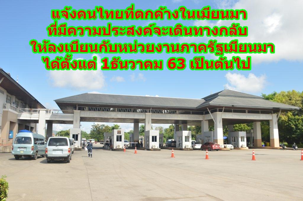 แจ้งคนไทยที่ตกค้างในเมียนมา ที่มีความประสงค์จะเดินทางกลับ ให้ลงเบียนกับหน่วยงานภาครัฐเมียนมา ได้ตั้งแต่ 1ธันวาคม 63 เป็นต้นไป