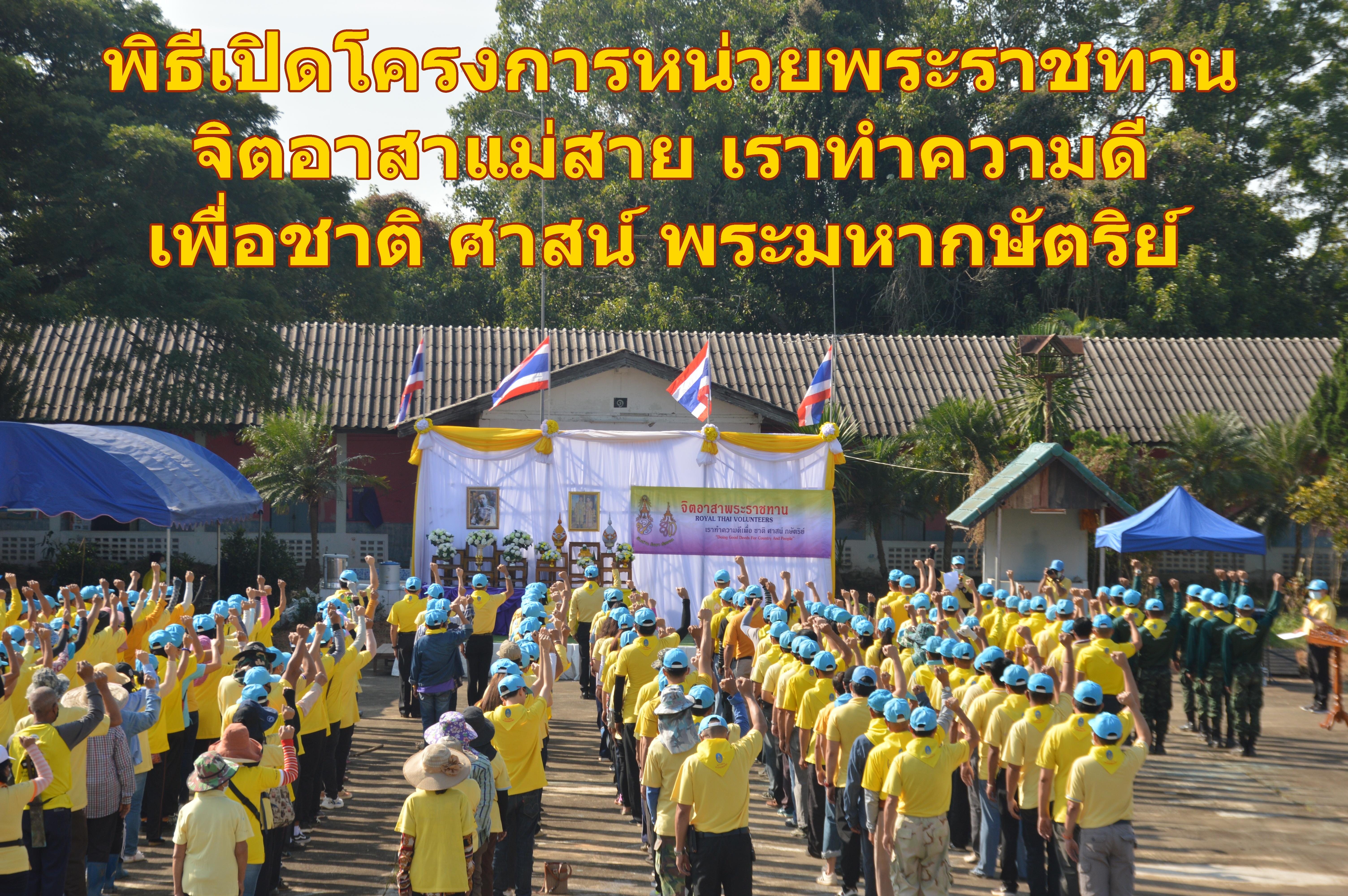(คลิป) พิธีเปิดโครงการหน่วยพระราชทาน จิตอาสาแม่สาย เราทำความดี เพื่อชาติ ศาสน์พระมหากษัตริย์