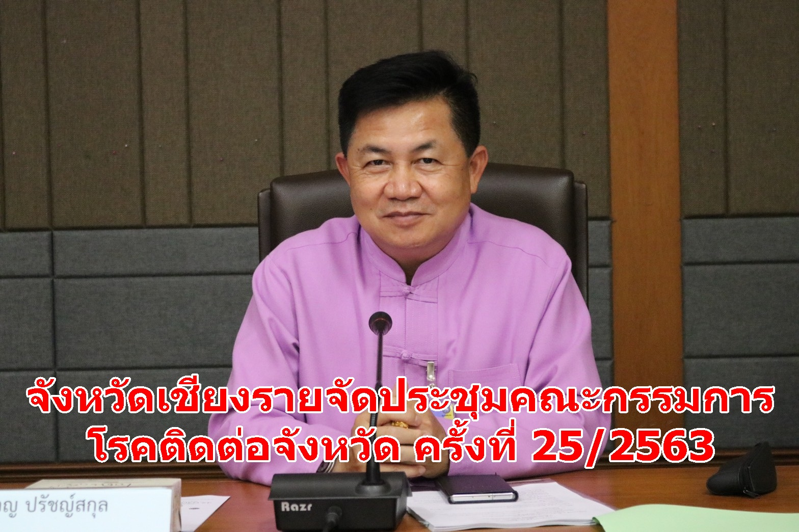 จังหวัดเชียงรายจัดประชุมคณะกรรมการโรคติดต่อจังหวัด ครั้งที่ 25/2563