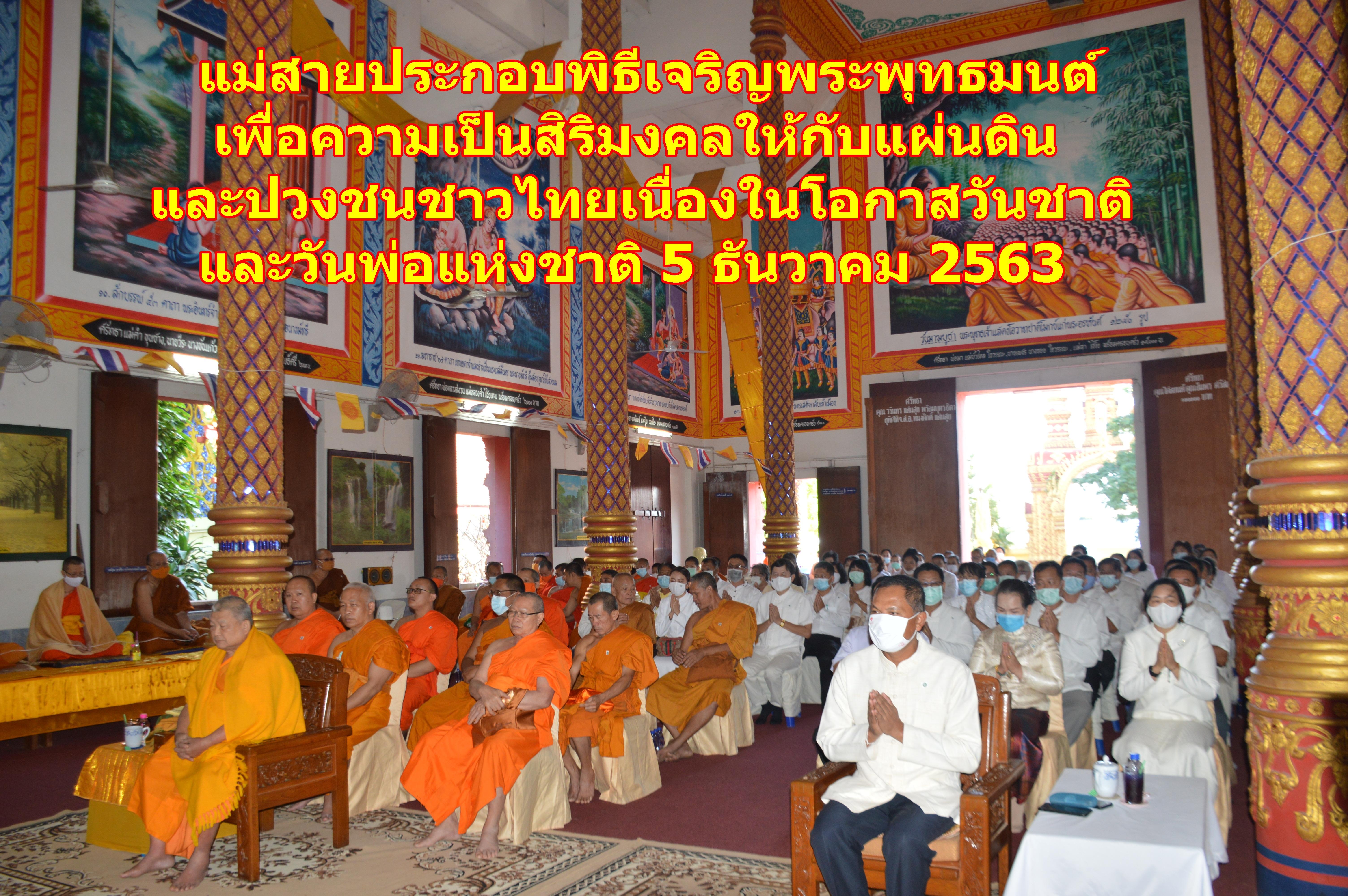 (คลิป) แม่สายประกอบพิธีเจริญพระพุทธมนต์ เพื่อความเป็นสิริมงคล ให้กับแผ่นดินและปวงชนชาวไทย เนื่องในโอกาสวันชาติ และวันพ่อแห่งชาติ 5 ธันวาคม 2563
