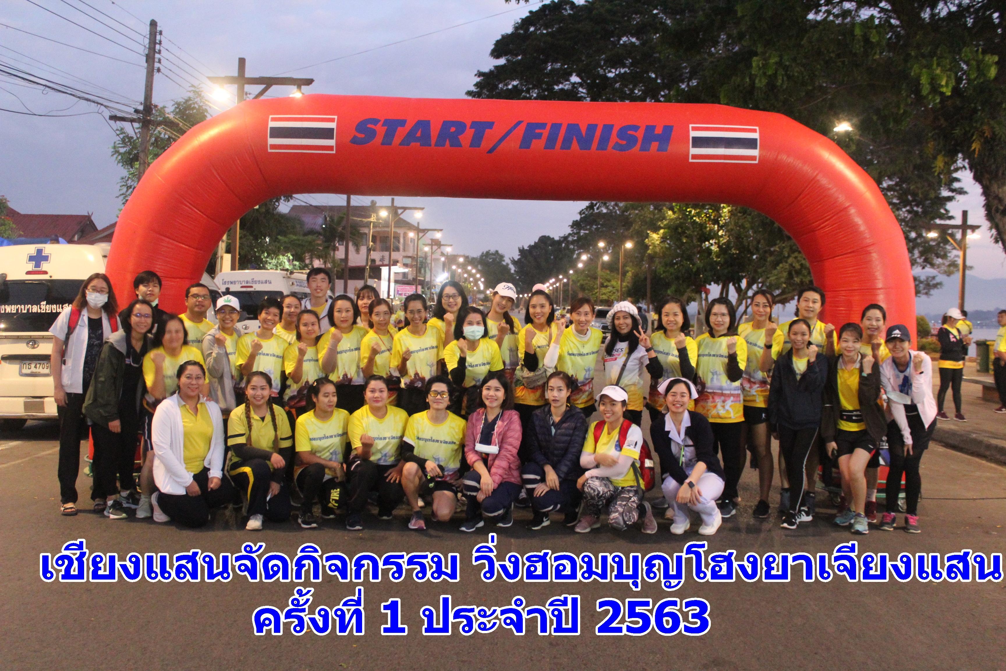 (คลิป) เชียงแสนจัดกิจกรรม วิ่งฮอมบุญโฮงยาเจียงแสน ครั้งที่ 1 ประจำปี 2563