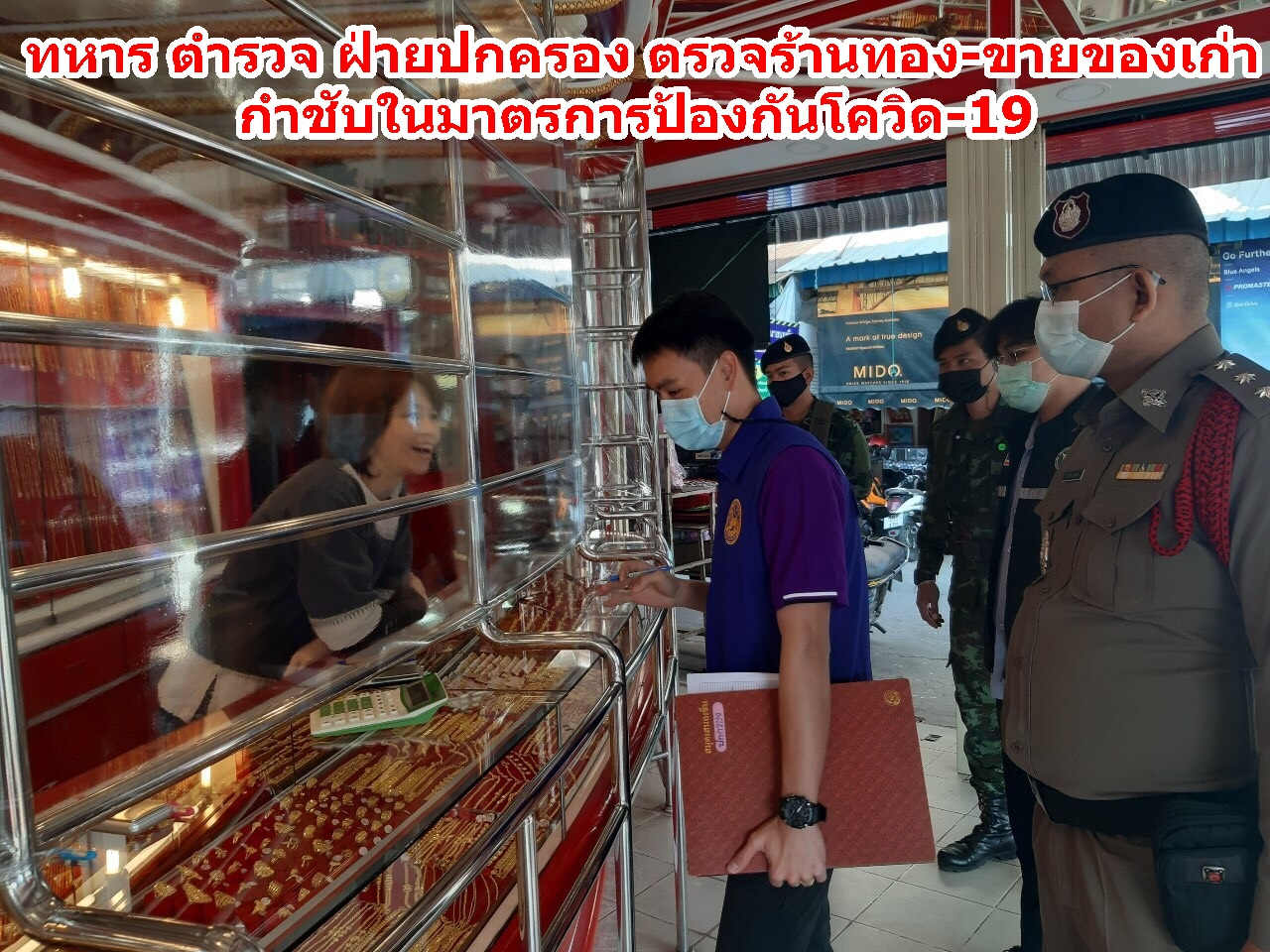ทหาร ตำรวจ ฝ่ายปกครองแม่สาย ตรวจร้านทอง-ขายของเก่า กำชับในมาตรการป้องกันโควิด-19