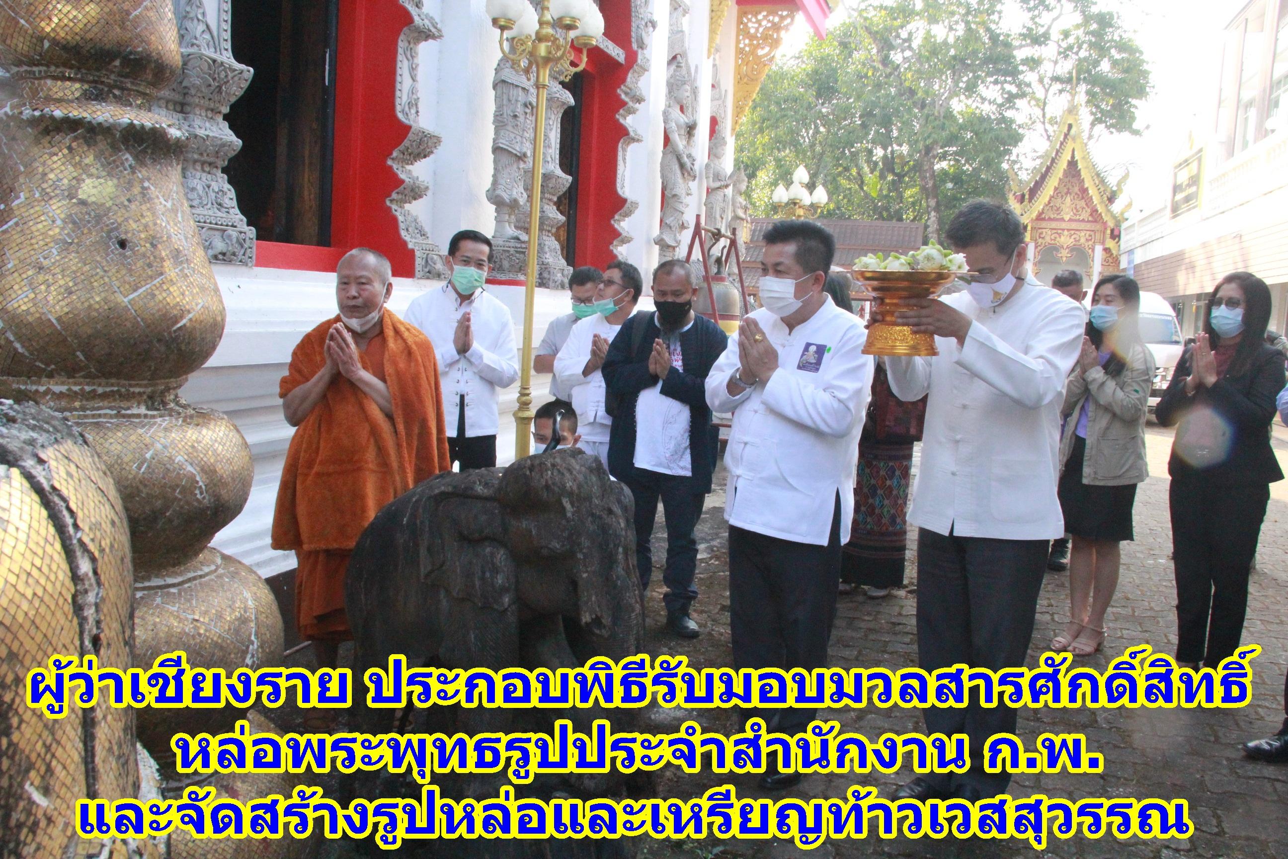 ผู้ว่าเชียงราย ประกอบพิธีรับมอบมวลสารศักดิ์สิทธิ์ หล่อพระพุทธรูปประจำสำนักงาน ก.พ. และจัดสร้างรูปหล่อและเหรียญท้าวเวสสุวรรณ