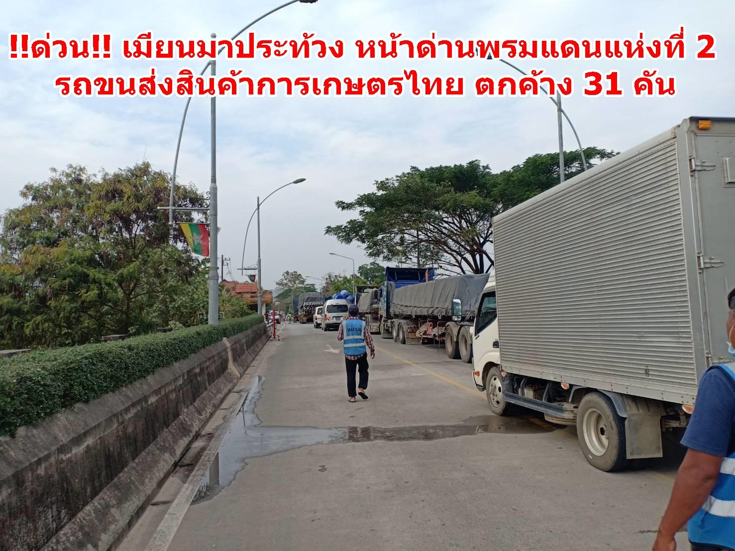 !!ด่วน!! เมียนมาประท้วง หน้าด่านพรมแดนแห่งที่ 2 รถขนส่งสินค้าการเกษตรไทย ตกค้าง 31 คัน
