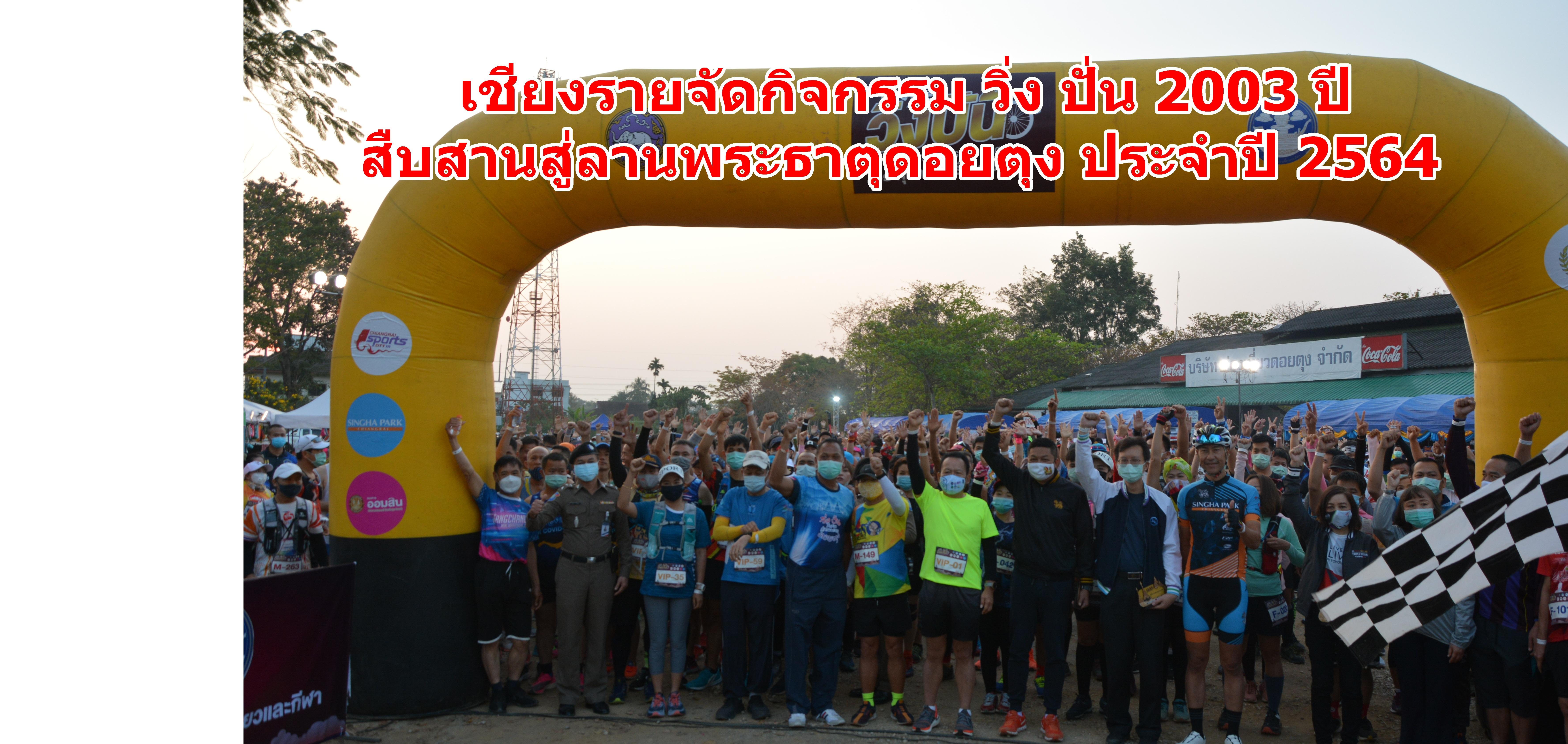 (คลิป) เชียงรายจัดกิจกรรม วิ่ง ปั่น 2003 ปี สืบสานสู่ลานพระธาตุดอยตุง ประจำปี 2564