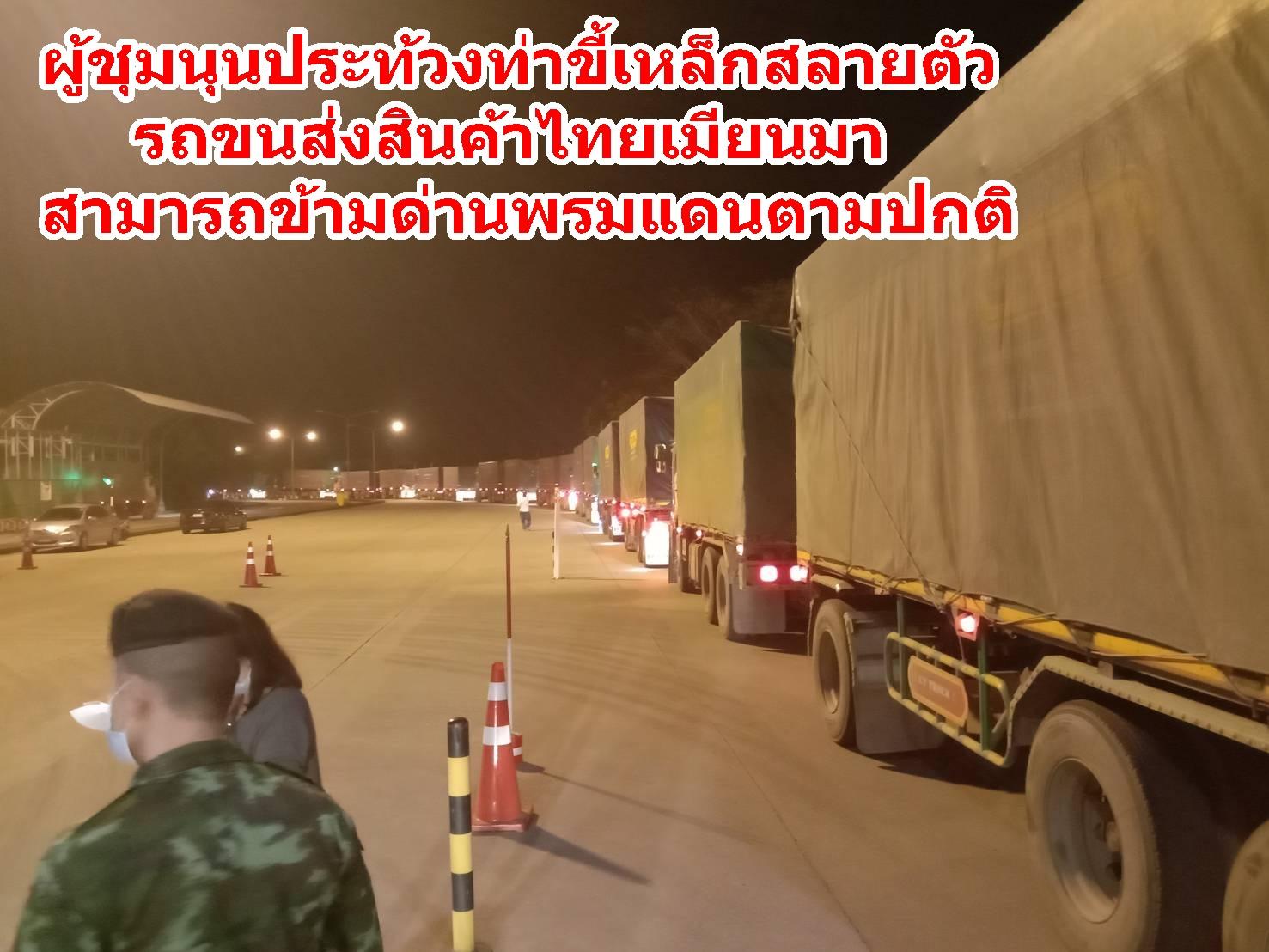 ผู้ชุมนุนประท้วงท่าขี้เหล็กสลายตัว รถขนส่งสินค้าไทยเมียนมา สามารถข้ามด่านพรมแดนตามปกติ