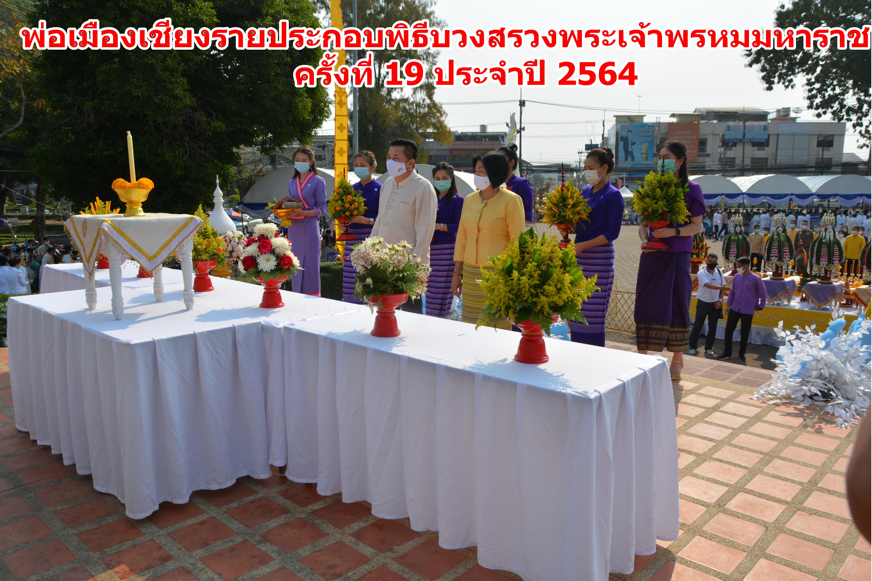 (คลิป) พ่อเมืองเชียงรายประกอบ พิธีบวงสรวงพระเจ้าพรหมมหาราช ครั้งที่ 19 ประจำปี 2564