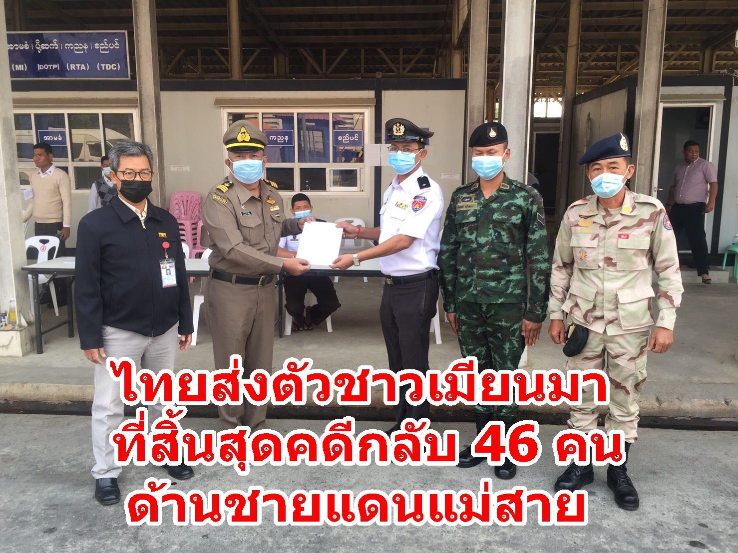 (คลิป) ไทยส่งตัวชาวเมียนมา ที่สิ้นสุดคดีกลับ 46 คน ด้านชายแดนแม่สาย