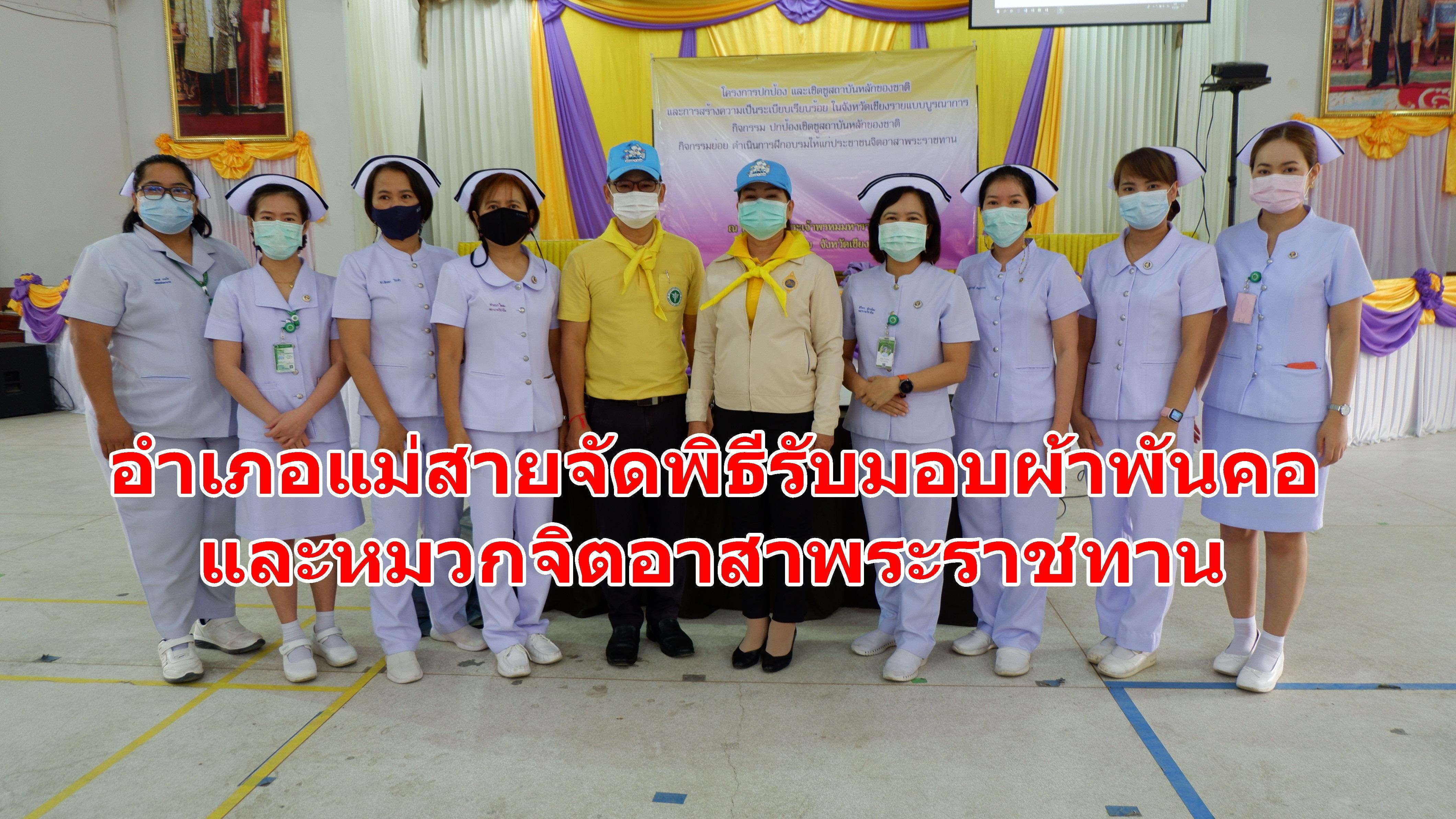อำเภอแม่สาย จัดพิธีรับมอบผ้าพันคอและหมวกจิตอาสาพระราชทาน