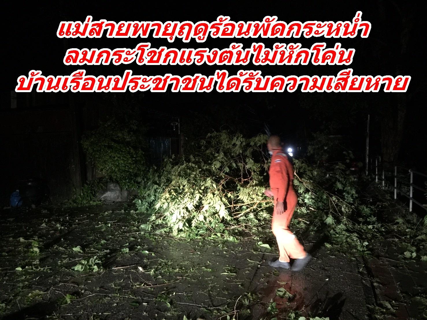 แม่สายพายุฤดูร้อนพัดกระหน่ำลมกระโชกแรงต้นไม้หักโค่น บ้านเรือนประชาชนได้รับความเสียหาย