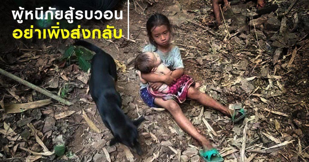ทหารไทยผลักดันกลับผู้หนีภัยสู้รบริมสาละวินกว่า 2 พัน อ้างส่งผลกระทบเศรษฐกิจไทย ชาวบ้านเผยสถานการณ์ยังไม่ปลอดภัย-วอนขอหลบพักพิงต่อ