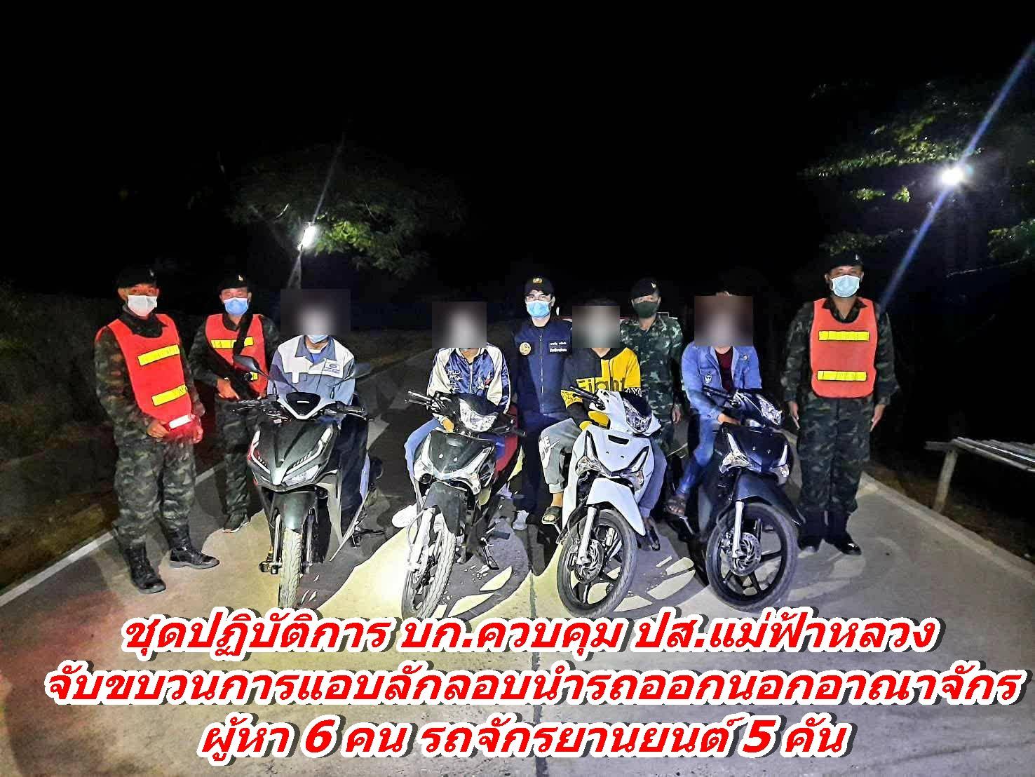 ชุดปฏิบัติการ บก.ควบคุม ปส.แม่ฟ้าหลวง จับขบวนการแอบลักลอบนำรถออกนอกอาณาจักร ผู้หา 6 คน รถจักรยานยนต์ 5 คัน