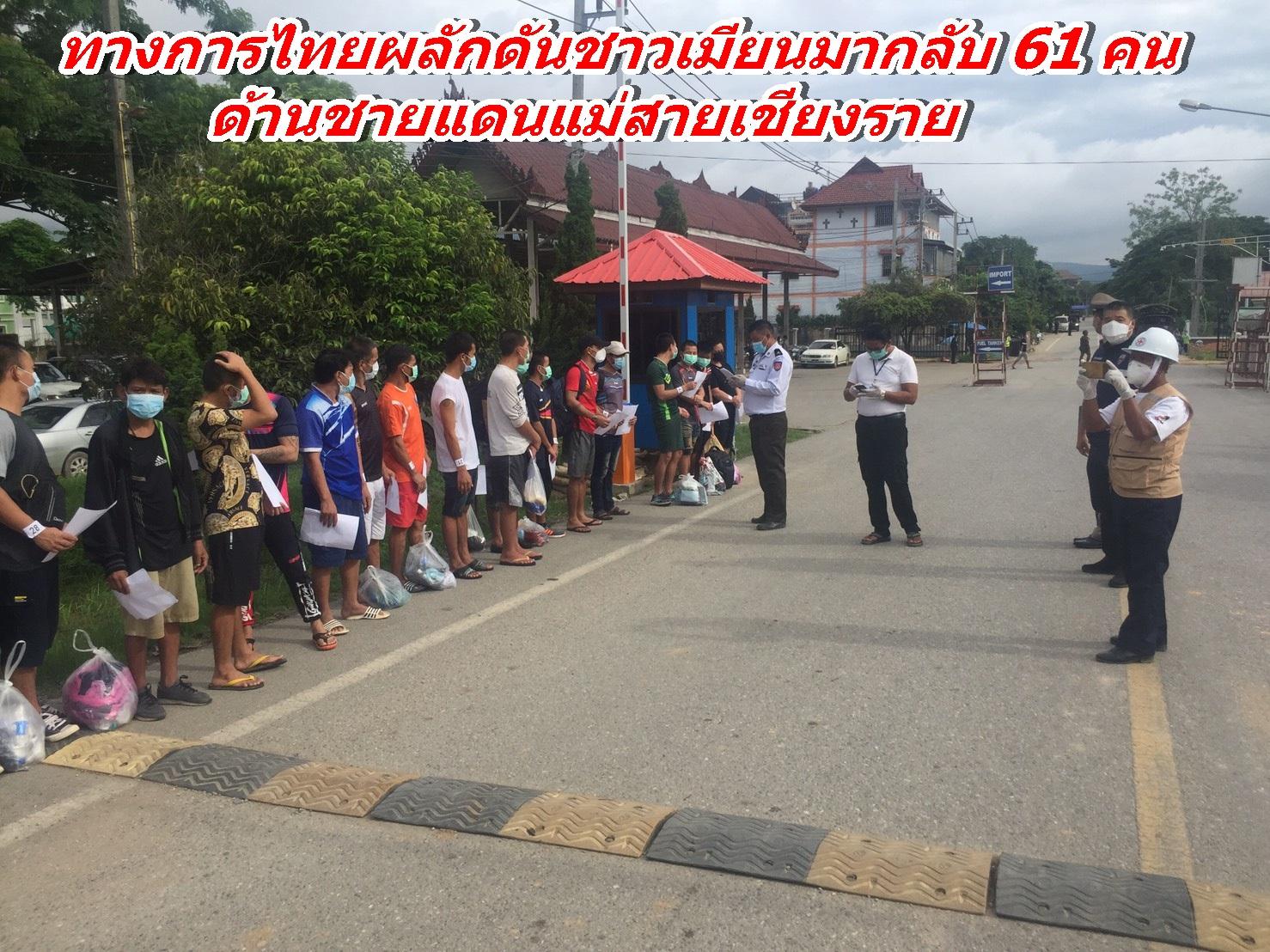 ทางการไทยผลักดันชาวเมียนมากลับ 61 คน ด้านชายแดนแม่สายเชียงราย