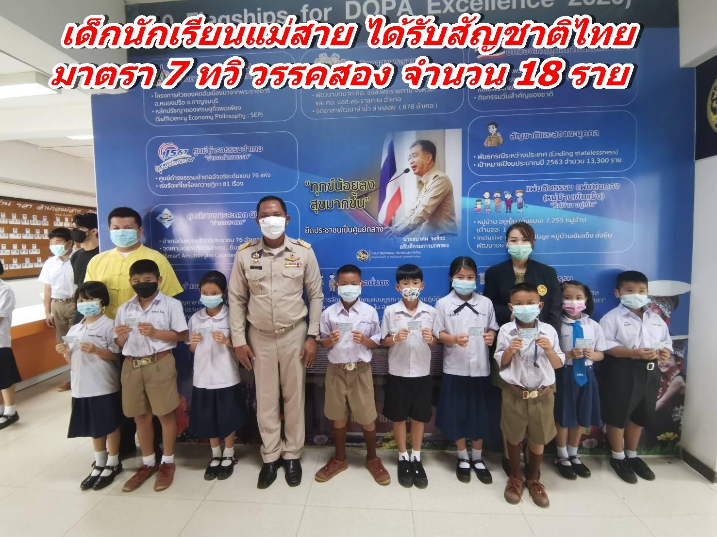 เด็กนักเรียนแม่สาย ได้รับสัญชาติไทย มาตรา 7 ทวิ วรรคสอง จำนวน 18 ราย