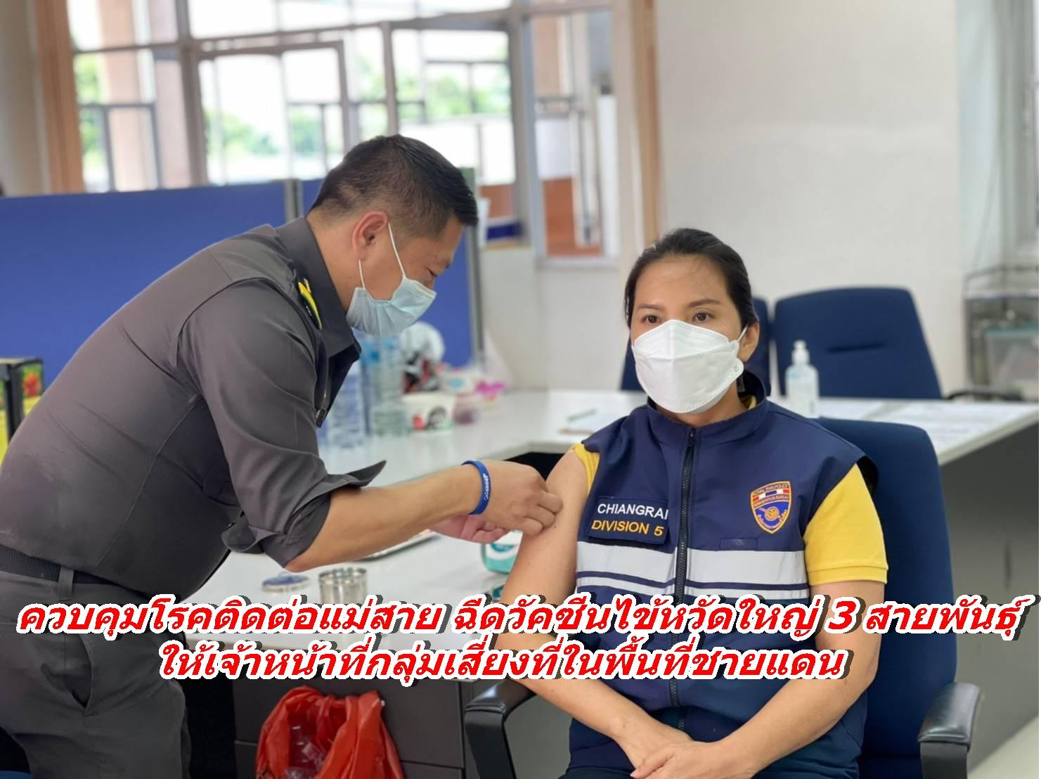 (คลิป) ควบคุมโรคติดต่อแม่สาย ฉีดวัคซีนไข้หวัดใหญ่ 3 สายพันธุ์ ให้เจ้าหน้าที่กลุ่มเสี่ยงที่ในพื้นที่ชายแดน