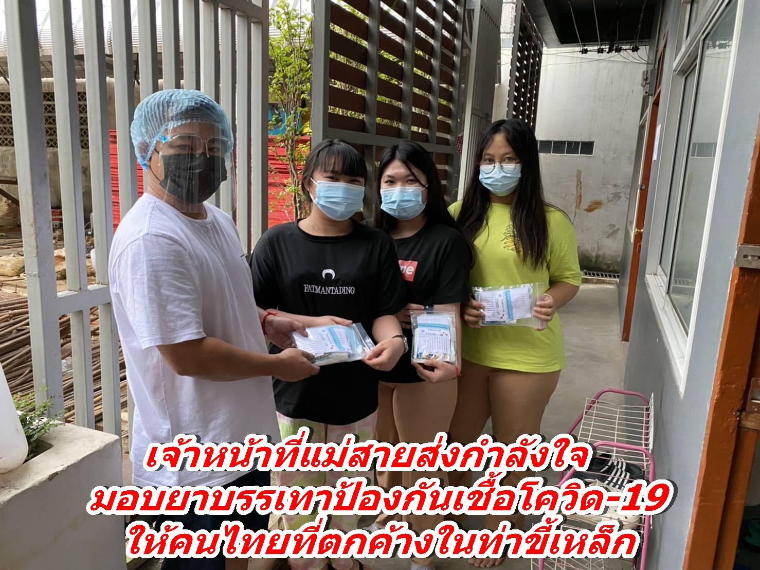 เจ้าหน้าที่แม่สายส่งกำลังใจ มอบยาบรรเทาป้องกันเชื้อโควิด-19 ให้คนไทยที่ตกค้างในท่าขี้เหล็ก